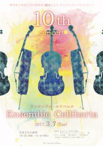 20170307-concert1