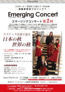 2nd Emerging Concert